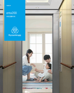 enta200无机房电梯